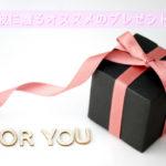 彼に贈るプレゼント