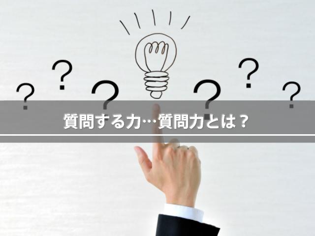 質問する力…質問力とは?