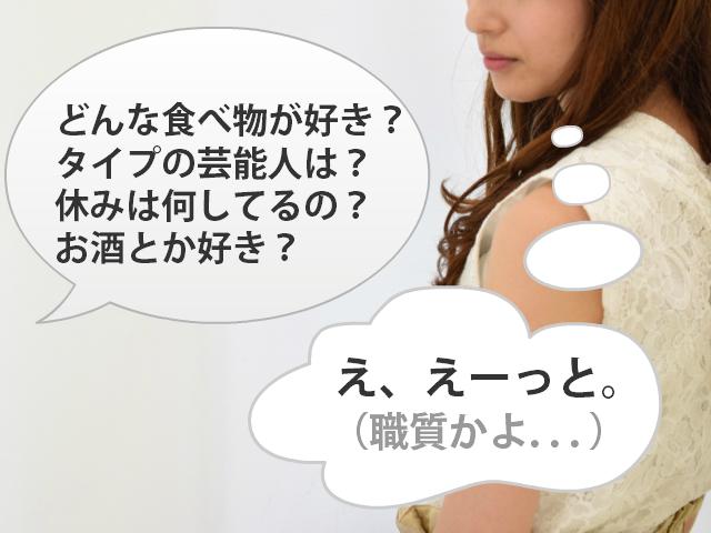 質問攻めにうんざりな女子