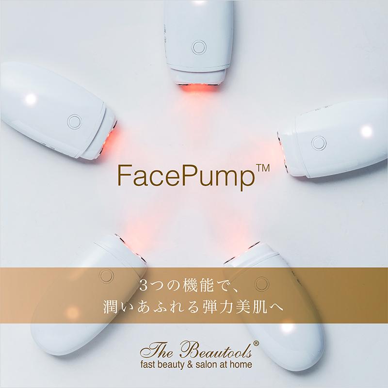 Facepump リフトアップ美顔器