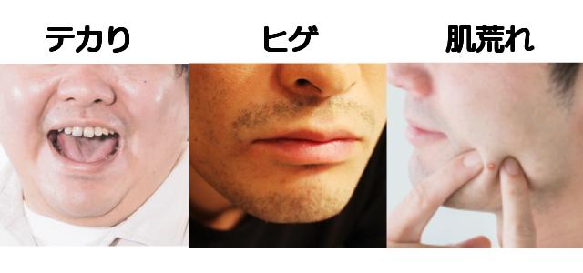 男の肌の3つの気を付けるポイント