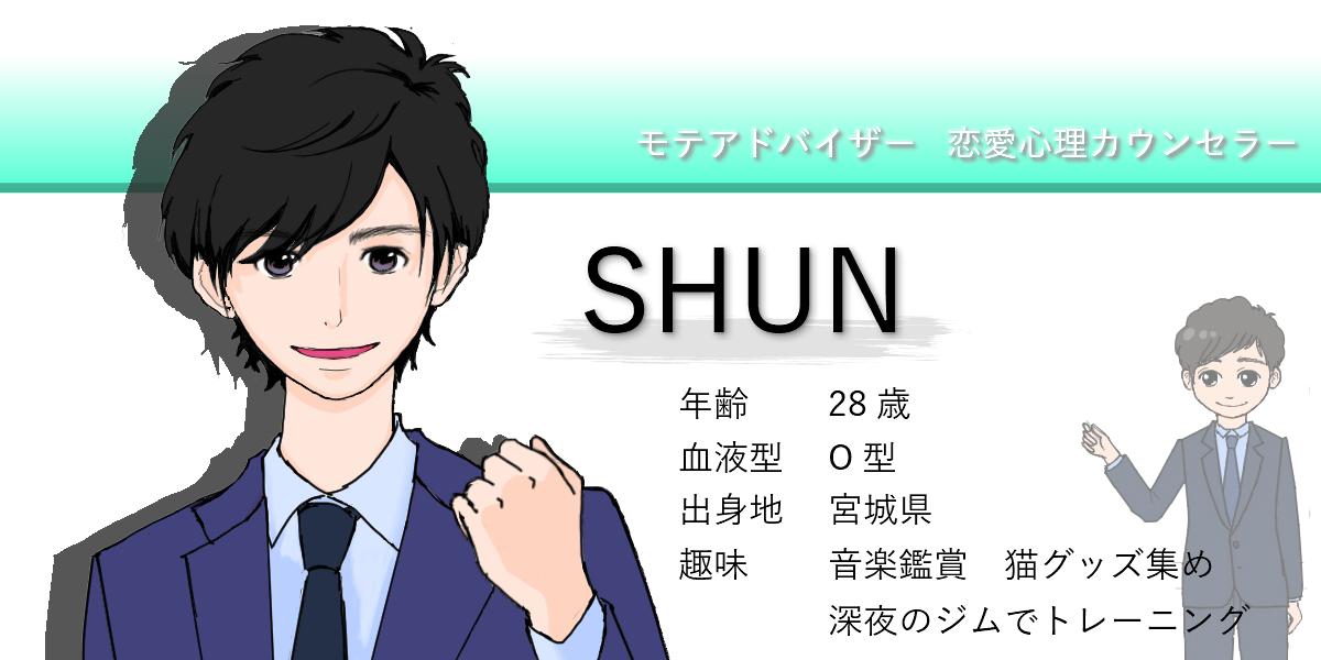 モテモ管理人SHUNプロフィール