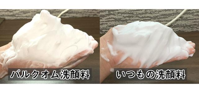 バルクオムの泡比較