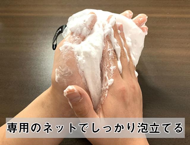 バルクオムをしっかり泡立てる