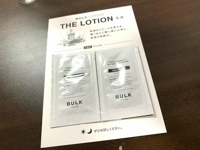 バルクオム乳液