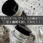 レイヤードフレグランスの香水クリーム全4種類を徹底レビュー