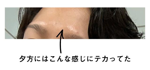 バルクオムの3ヵ月使用後の肌の違い