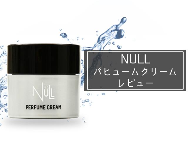 Nullの香水クリームを使ってみた【練り香水レビュー】