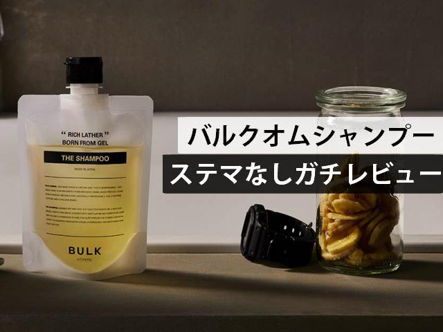 バルクオムのシャンプーをオススメしない4つの理由【口コミ評判&レビュー】