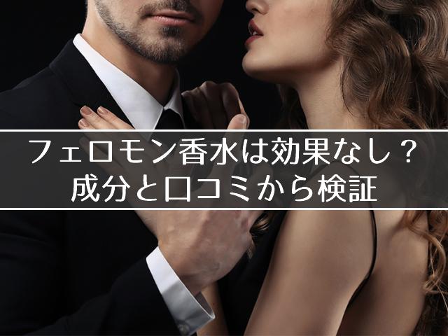 フェロモン香水は効果なし?成分と口コミから検証