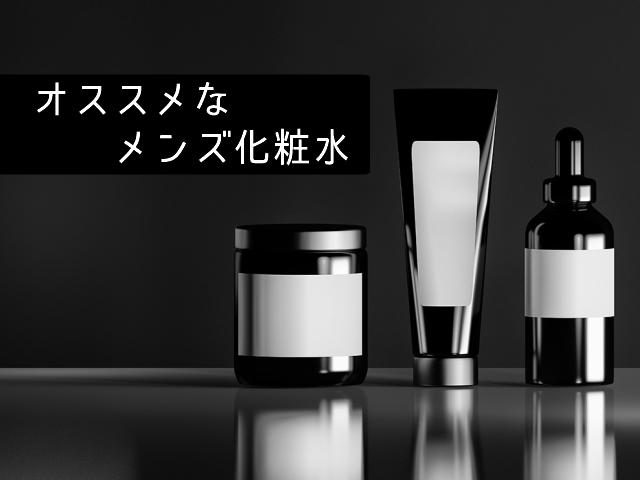 メンズにオススメな化粧水18選【男には男の化粧水選び】