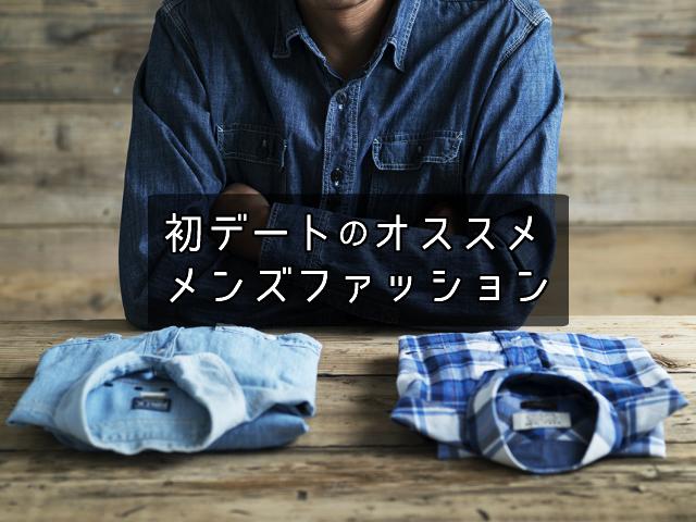 初デートで失敗しない服装9選【オススメのメンズファッション】