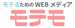 【モテモ】モテるためのWEBメディア