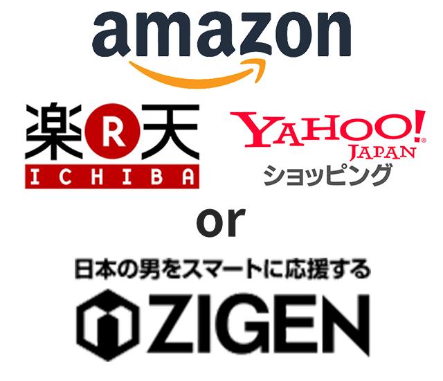 ネット購入は公式サイトor大手通販モール