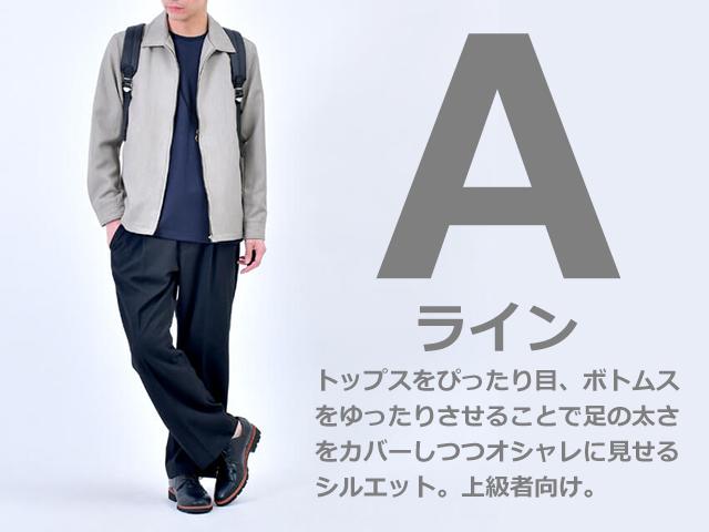 Aライン-オシャレ上級者向け