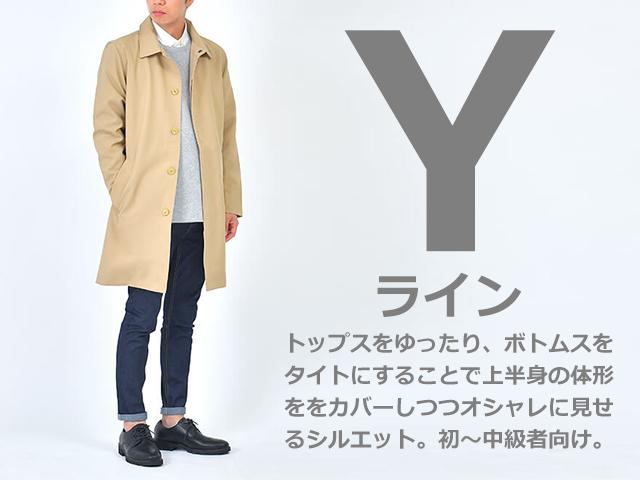 Yライン―体型をカバーしつつスマートに見せる