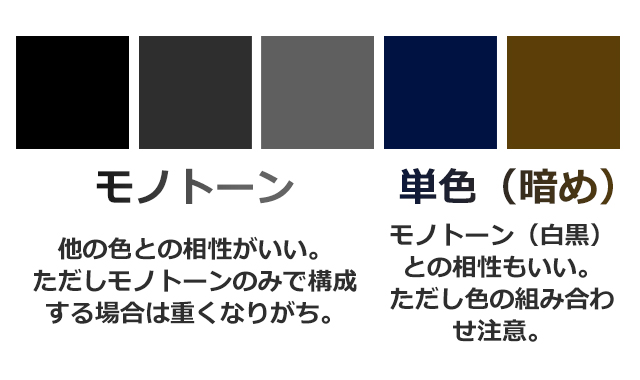 選ぶべきズボン・パンツの色は【モノトーンor単色暗め】