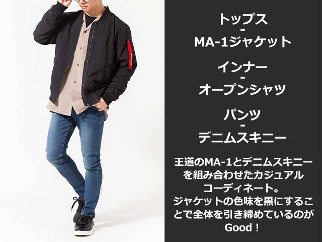 【マネキン買い】MA-1×長袖シャツ×長袖Tシャツ×パンツ(4点セット)