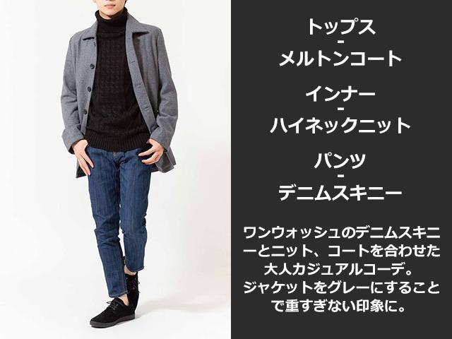 【マネキン買い】コート×ニット×長袖Tシャツ×パンツ(4点セット)