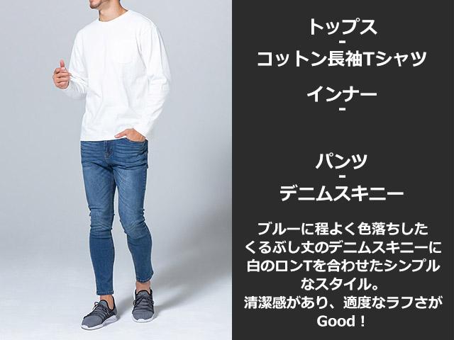 【マネキン買い】長袖Tシャツ×パンツ(2点セット)