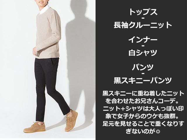 【マネキン買い】クルーニット×長袖シャツ×半袖Tシャツ×イージーパンツ(4点セット)