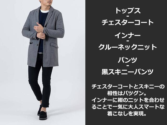【マネキン買い】チェスターコート×ニット×長袖Tシャツ×パンツ(4点セット)