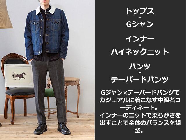 【マネキン買い】Gジャン×セーター×長袖Tシャツ×パンツ(4点セット)