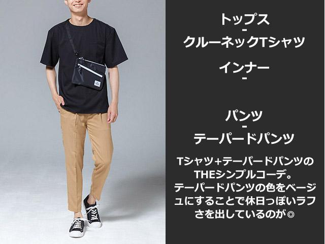 【マネキン買い】半袖Tシャツ×パンツ(2点セット)