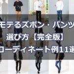 【メンズ】モテるオススメのズボン・パンツを紹介【コーディネート例】